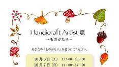 【10/6・7】「Handicraft  Artist展〜ものがたり〜」ギャラリービブリオ