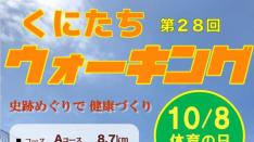 【10/8】第28回 くにたちウォーキング 〜史跡めぐりで健康作り〜