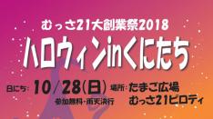【連載】やほレンジャーのひみつ「ハロウィン in くにたち」10/28(日)開催