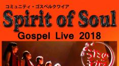 【11/4】コミュニティ・ゴスペルクワイアSpirit of Soul(SOS)ライブ2018