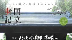 """国立歩記 Vol.44 2018秋号【特集】ようこそ心の故郷""""本田家""""へ"""