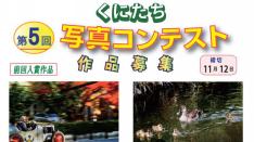 第5回くにたち写真コンテスト 作品募集中! 11/12締切
