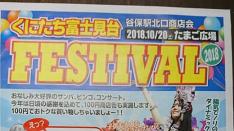 【10/20】くにたち富士見台フェスティバル サンバパレード&ジャズコンサート