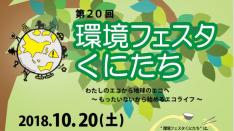 【10/20】第20回環境フェスタくにたち