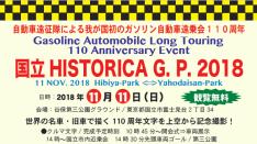 【11/11】国立HISTORICA G.P.