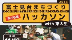 【11/10】富士見台まちづくりハッカソン 子ども版