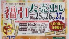 【10/27】国立ダイヤ街53周年創業祭 汽車ぽっぽ公園
