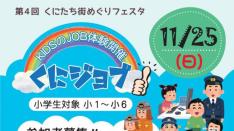【11/25】くにジョブ 小学生の「JOB体験」参加者募集中!