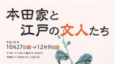 【12/9まで】企画展「本田家と 江戸の文人たち」くにたち郷土文化館 特別展示室