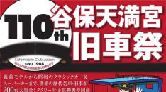 【12/2】「谷保天満宮旧車祭」「くにたちマルシェ」も同日開催!