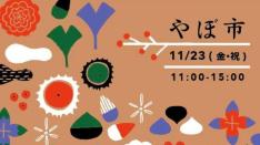 【11/23】やぼ市 やぼろじにて11〜15時開催