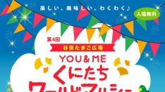 【11/25】YOU&ME くにたちワールドマルシェ2018