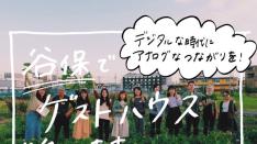 【新連載】ここたまや細道(1)ご支援ありがとうございました!