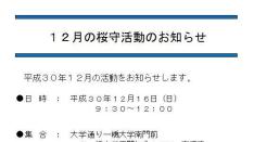 【12/16】12月の桜守活動のお知らせ