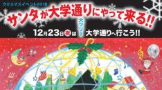 【12/23】クリスマスイベント2018☆サンタが大学通りにやって来る!