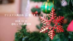 【12/22】親子で楽しむクリスマス商店街 in 富士見台