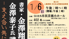 【1/6】書家・金澤翔子氏席上揮毫・金澤泰子氏講演会「支え合い共に生きる」