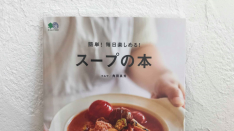 「簡単!毎日楽しめる!スープの本」すみや/角田真秀・著
