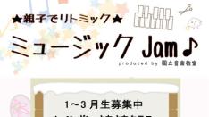親子でリトミック☆ミュージックJam♪ 国立音楽教室