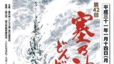 【1/14】第42回 塞の神 どんど焼き