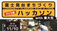 【1/27】富士見台まちづくり「子ども版ハッカソン」with 東大生