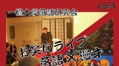 【1/27】「お笑いライブー落語 × 漫才」一橋大学 落語研究会×お笑いサークルIOK