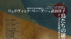 【2/22】レストラン Saisonnier ディナー・コンサート「鳥たちの羅針盤」