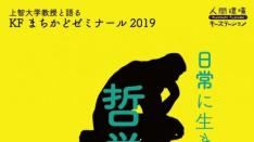 【募集】KFまちかどゼミナール「日常に生きる哲学の世界」2/17〜(全4回)