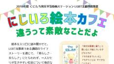 【3/10】「にじいろ絵本カフェ〜違うって素敵なことだよ〜」