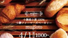【4/1】十勝ファーマーズベーカリー mugioto(ムギオト)オープン!