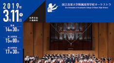 【3/11】第25回アンサンブル トライアウト コンサート 国立音大附属高校オーケストラ