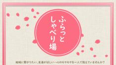 【3/22】「ふらっとしゃべり場」〜勇気をくれたドラマ・コミックのヒロインを語ろう〜