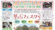 【3/31】里山フェスタ 城山公園・さとのいえ・古民家周辺で開催