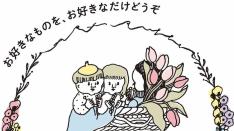 【3/23・24】アートビュッフェ