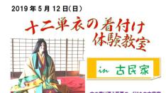 【5/12】十二単の着付け体験教室 in 古民家