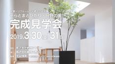 【エコハウス通信】「そらどまとひかり家」完成見学会 3/30・31開催