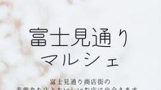 【3/24】富士見通りマルシェ