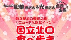 【3/31】国立北口食べ歩きスタンプラリー