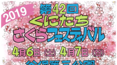 【4/6・7】第42回くにたちさくらフェスティバル