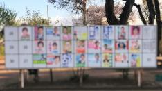 【4/21投票日】国立市議会選挙 当選者リンク一覧(更新)