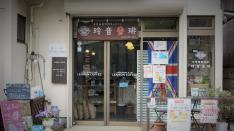 【4/27・28】「玲音香琲」14周年セール 珈琲豆全品30%Off!