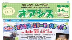 【5/5】第29回くにたちファミリーフェスティバル