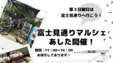 【5/19】くにたち富士見通りマルシェ