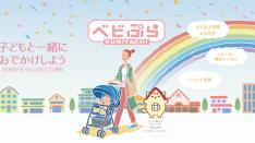 【6月末まで】まち歩き&ベビーカー無料レンタルアプリ「べビぷら KUNITACHI」