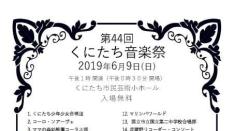 【6/9】第44回 くにたち音楽祭