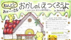 【6/16】おかしのいえプロジェクト「おかしの国立駅舎!?」をつくろう!in コトナハウス