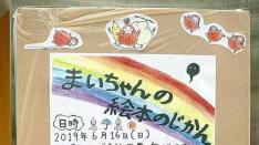 【6/16】まいちゃんの絵本のじかん 増田書店地下にて開催