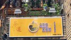 タピオカ専門店「烏煎道黒龍茶 国立店」6/18(火)〜20(木)開店記念30%Off