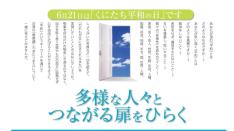 【6/21】くにたち平和の日 講演会「100年先の世界を見据えた