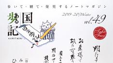 【国立歩記】vol.49 2019-20冬号 【特集】みんなの居場所